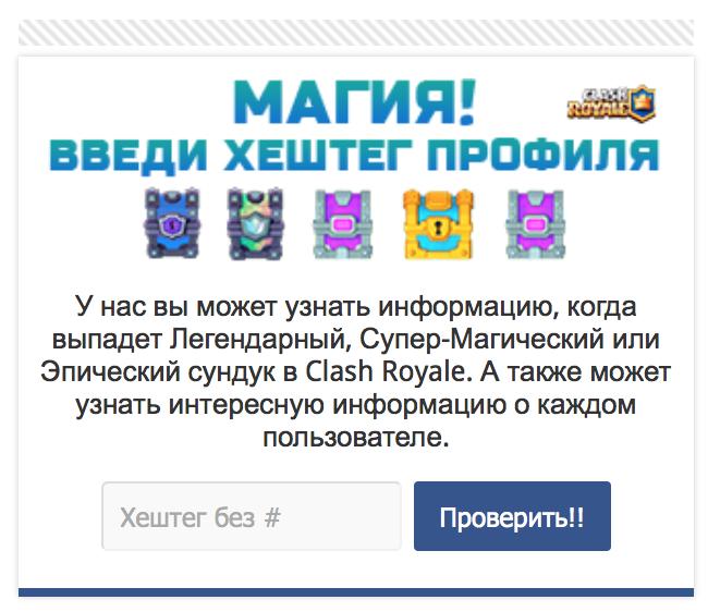 Бот Clash Royale Виджет
