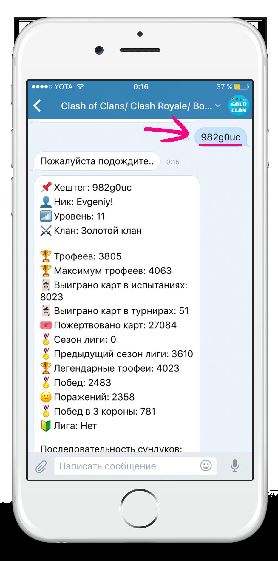 Бот Вконтакте Clash Royale