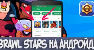 Brawl Stars на Андройд