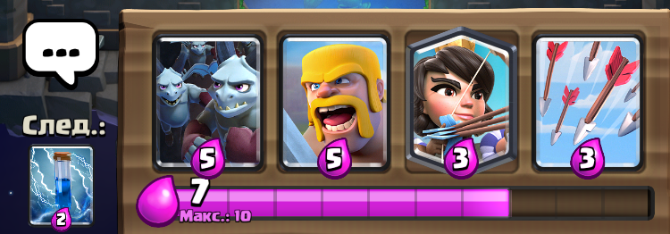 Clash Royale Deck Footer