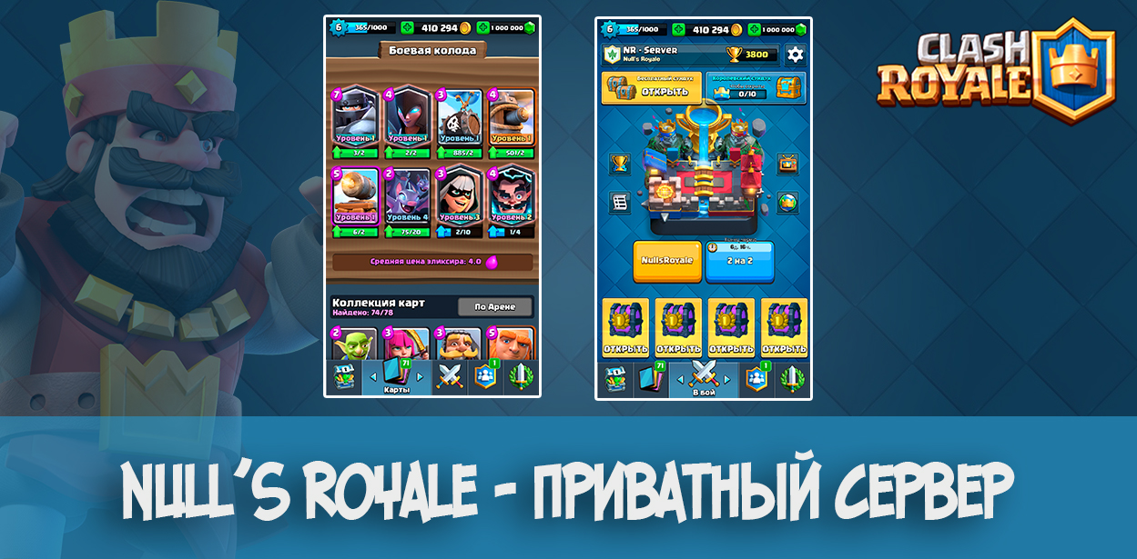 Null's Royale - Server Clash Royale
