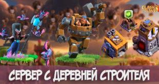 Сервер Clash of Clans с деревней строителя (FHX Server)