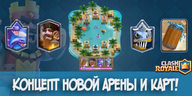 Водная арена и новые карты Clash Royale