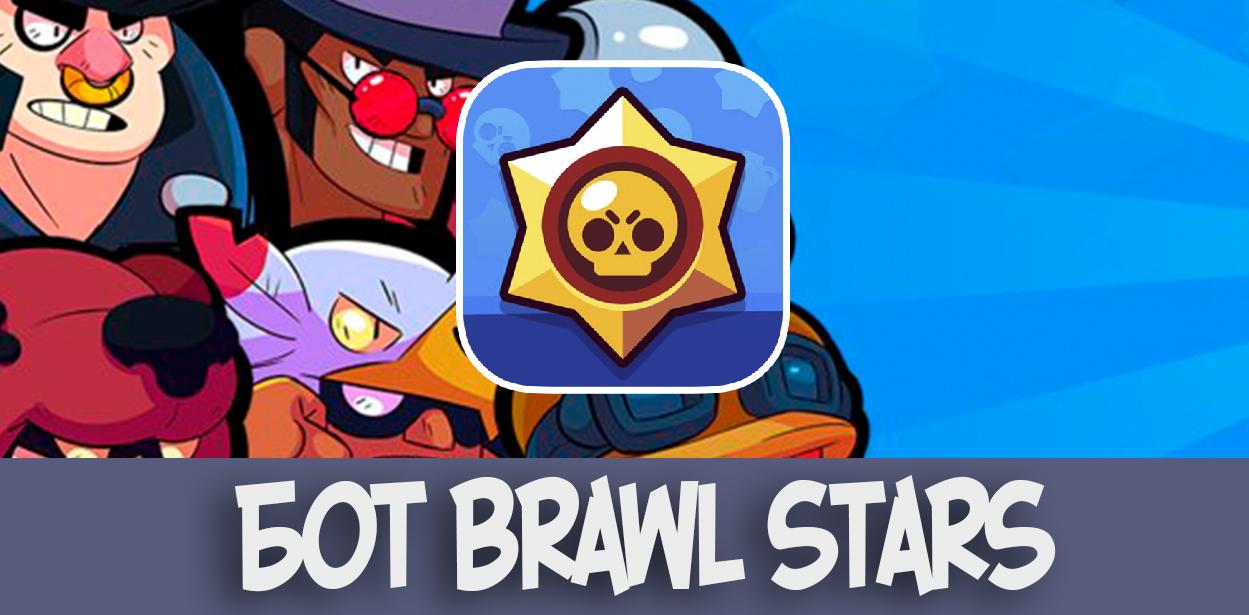 Bot Brawl Stars