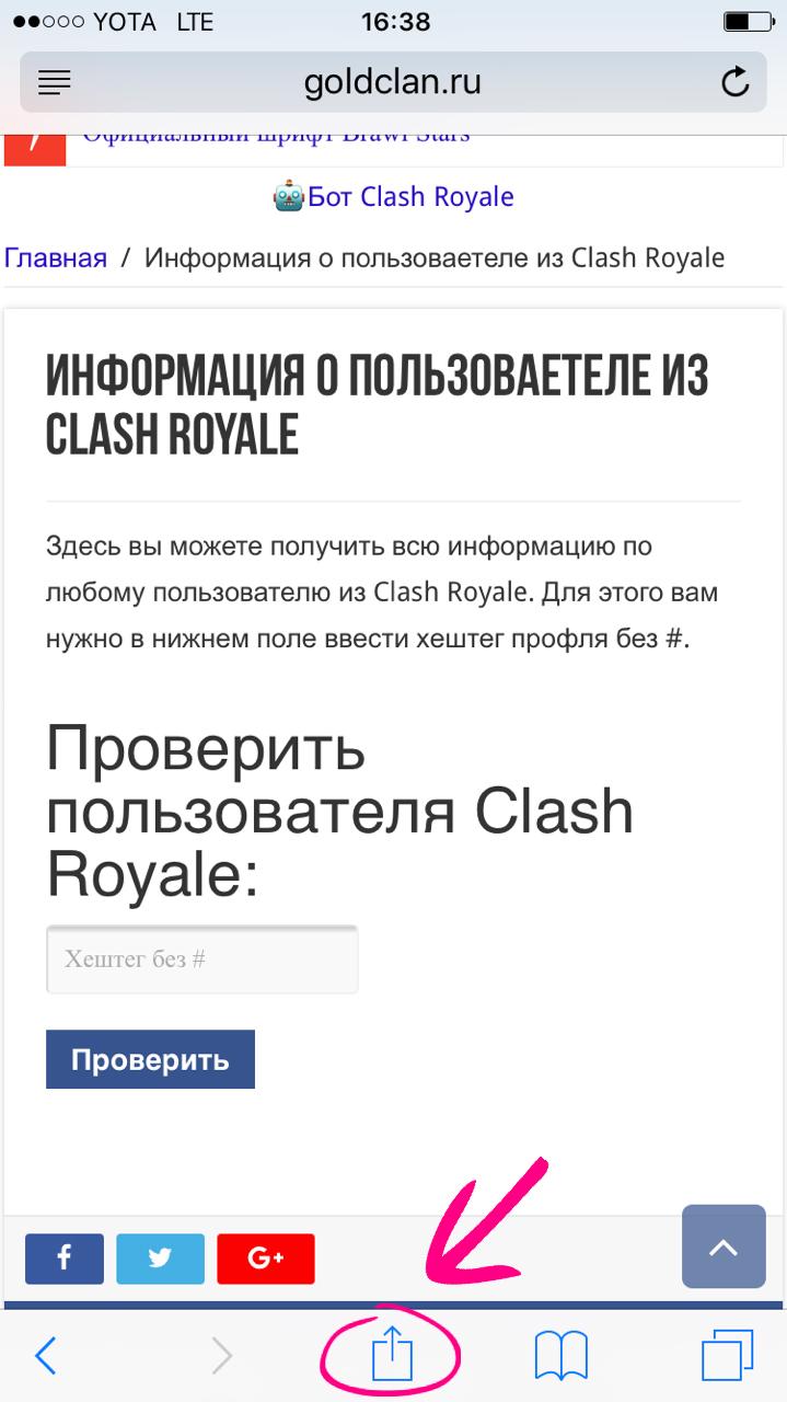 Бот Clash Royale быстрый доступ