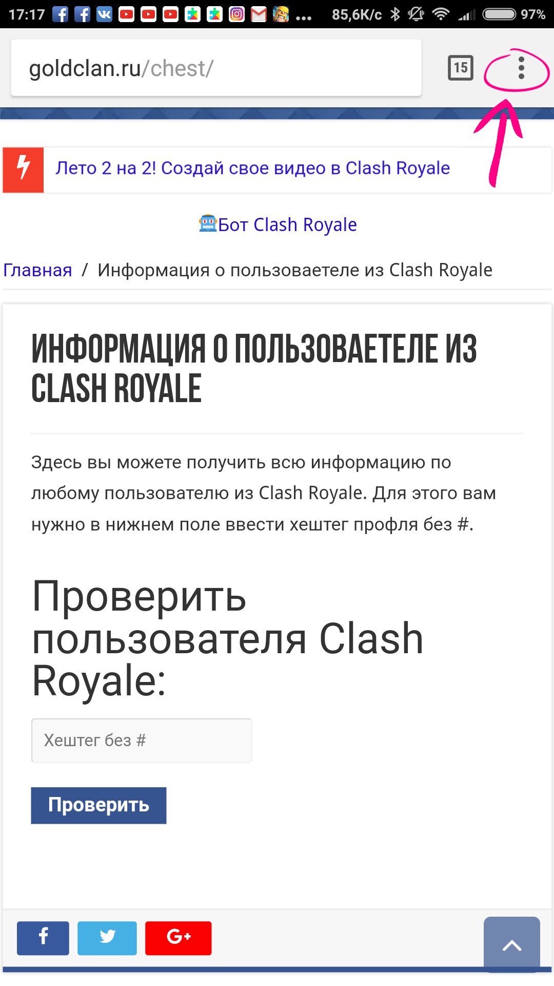 Бот Clash Royale Android