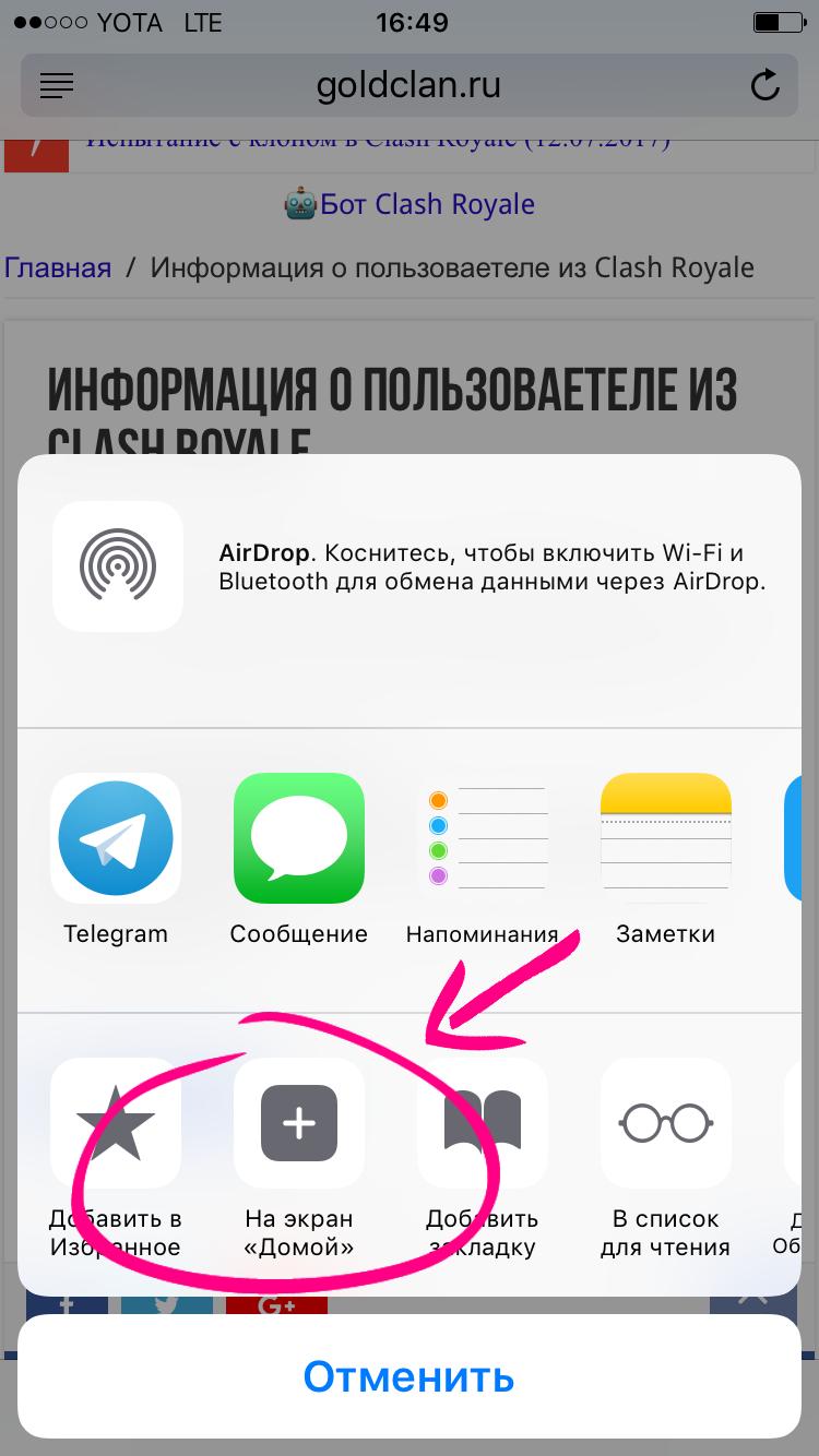 Бот на экран домой iOS