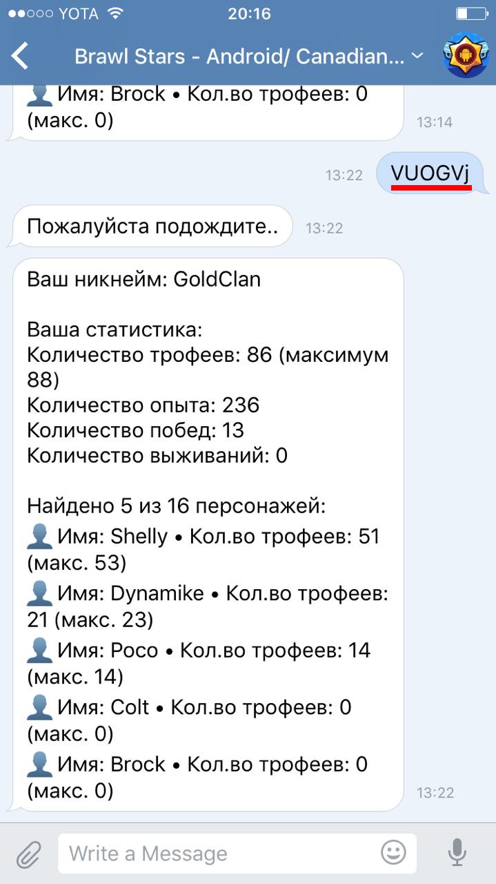 Brawl Stars статистика в боте для Вконтакте