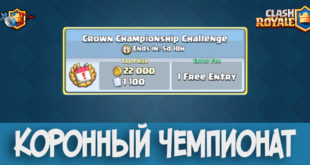 Crown Championship Challenge Clash Royale