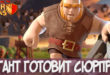 Гигант готовит сюрприз в Clash of Clans