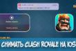 Как скидывать Clash Royale бери iOS 01