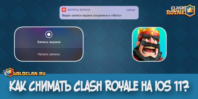 Как снимать Clash Royale на iOS 11