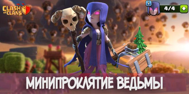 clash of clans деревня строителя 4 #8