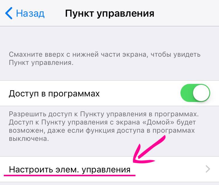 Настроить элементы управления iOS