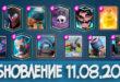 Обновление 11.08.2017 Clash Royale