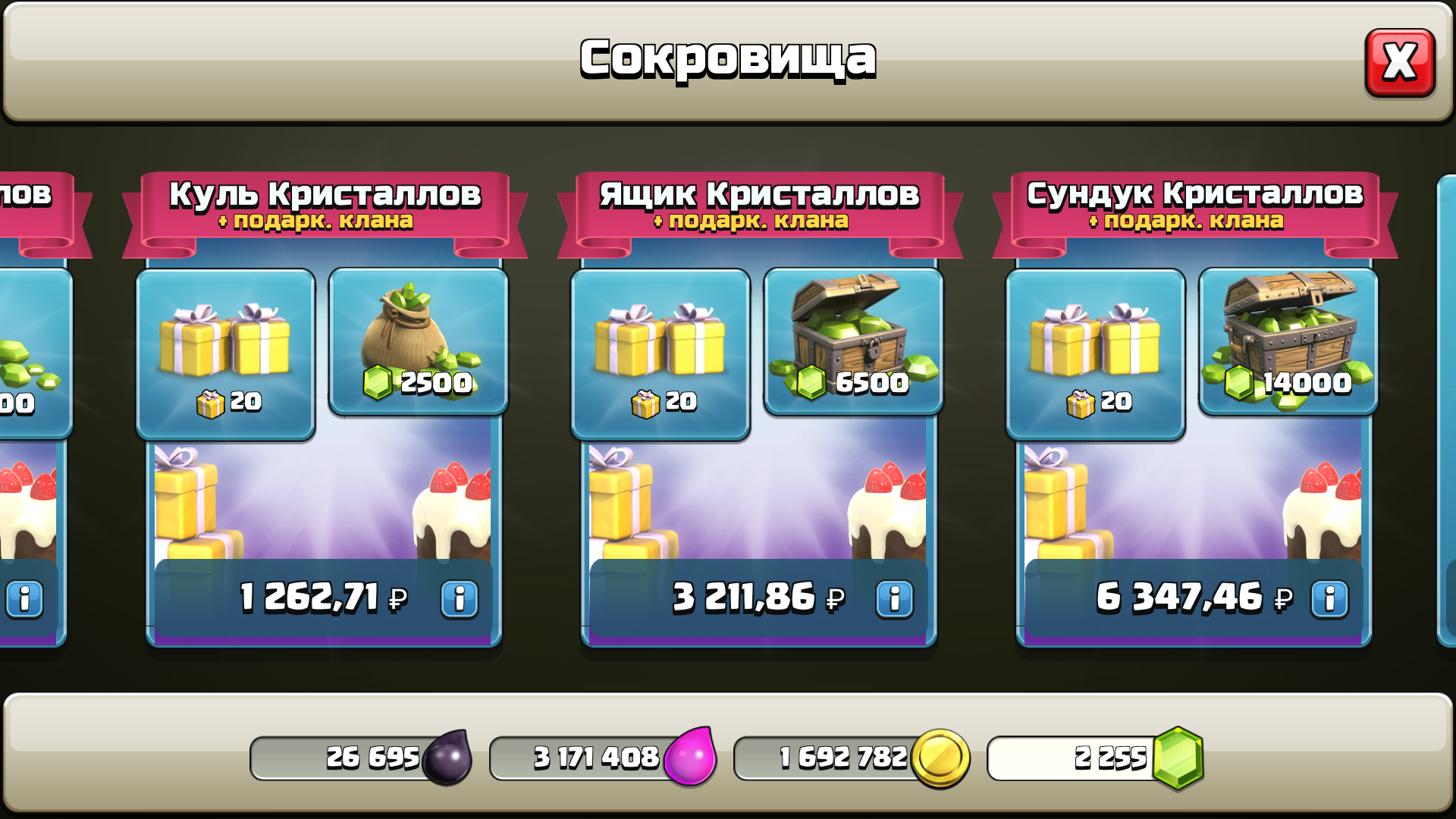 Подарки клану в Clash of Clans