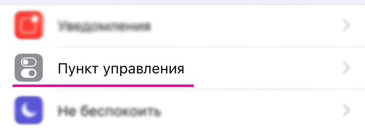 Пункт управления iOS