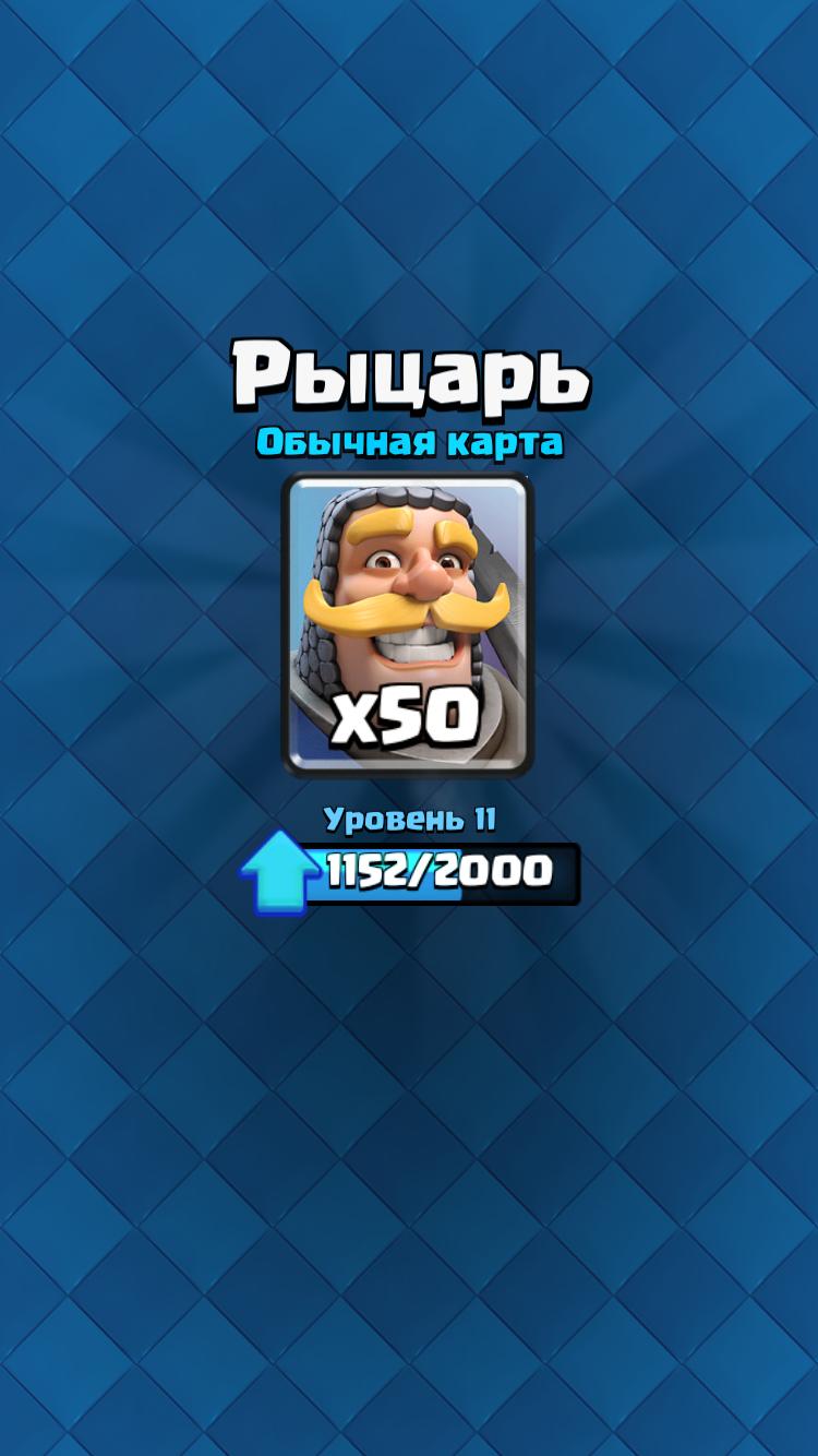 Рыцарь 50 штук Clash Royale