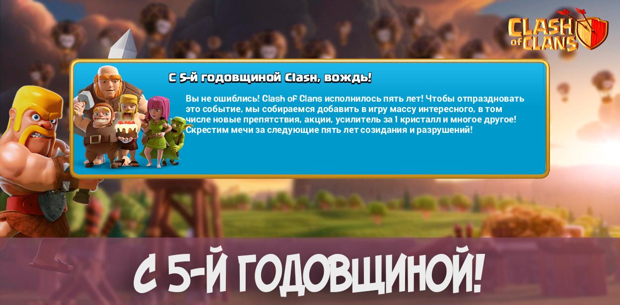 С пятой годовщиной Clash of Clans