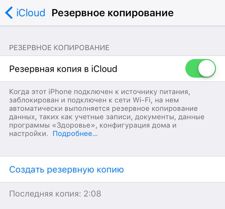 Создать резервную копию в iCloud
