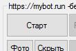 Старт MyBot AIO