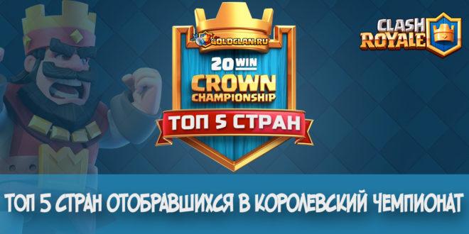 Топ 5 стран королевский чемпионат clash royale