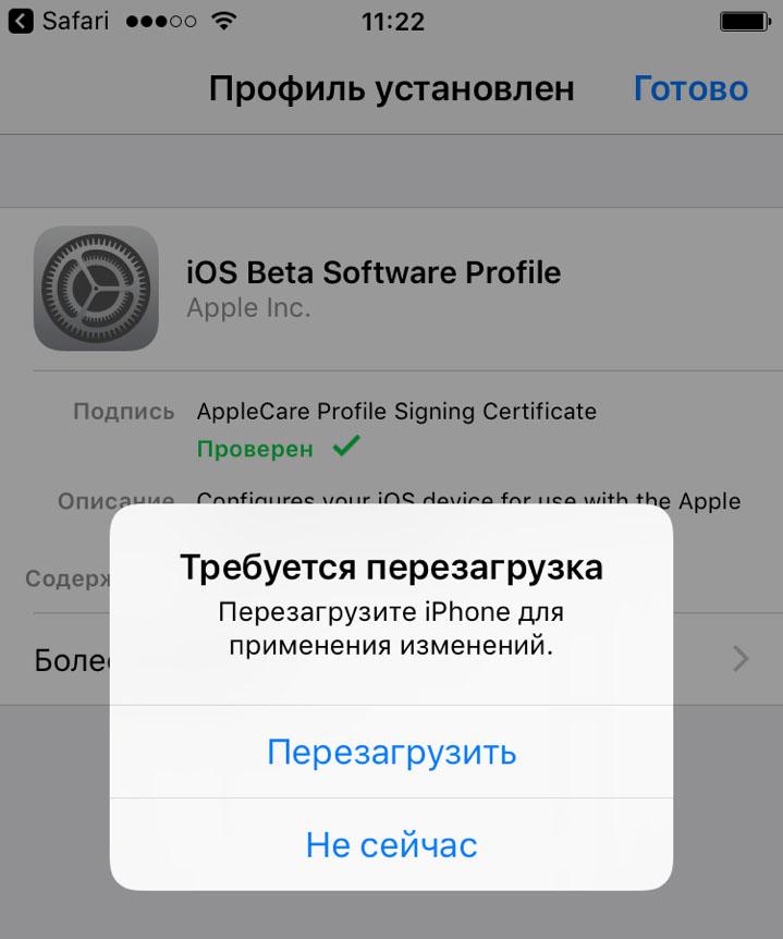 Требуется перезагрузка iOS