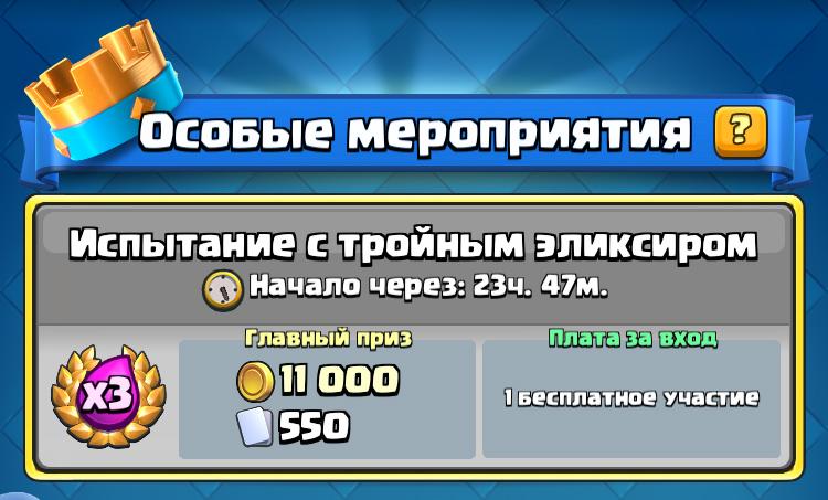 Тройной азарт Clash Royale