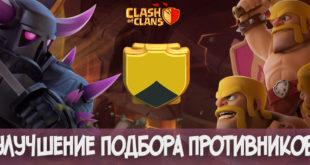 Улучшение подбора противников Clash of Clans