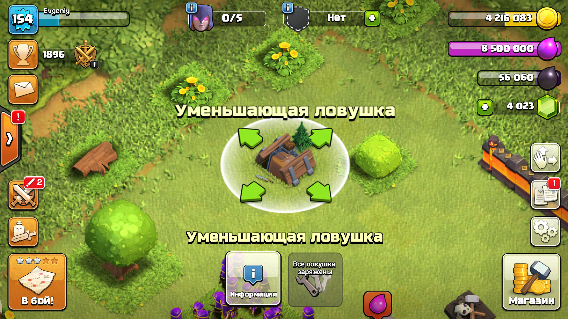Уменьшающая ловушка в Clash of Clans на поле