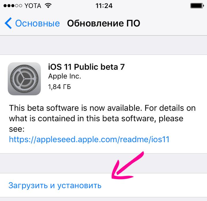 Установить iOS 11 Public Beta