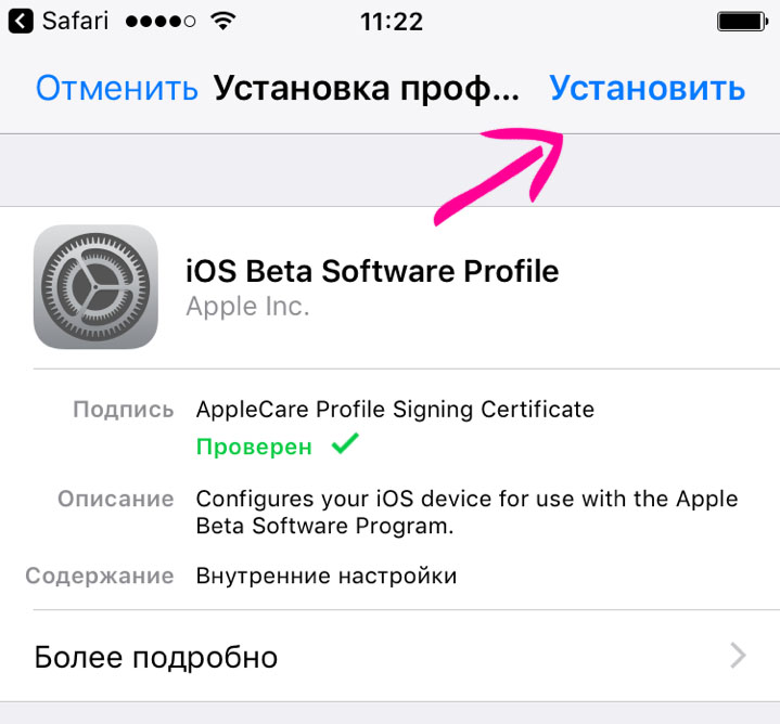 Установить iOS Beta Software Profile