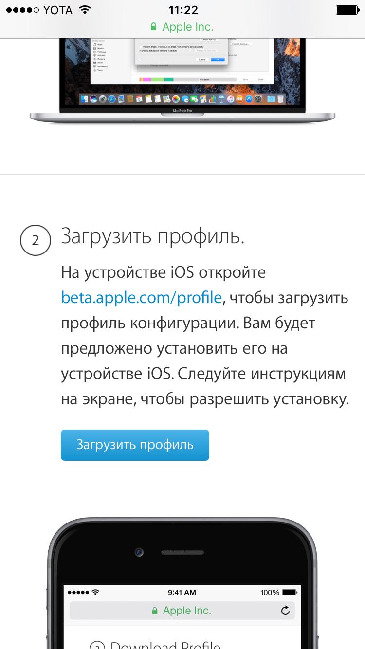Загрузить профиль iOS 11
