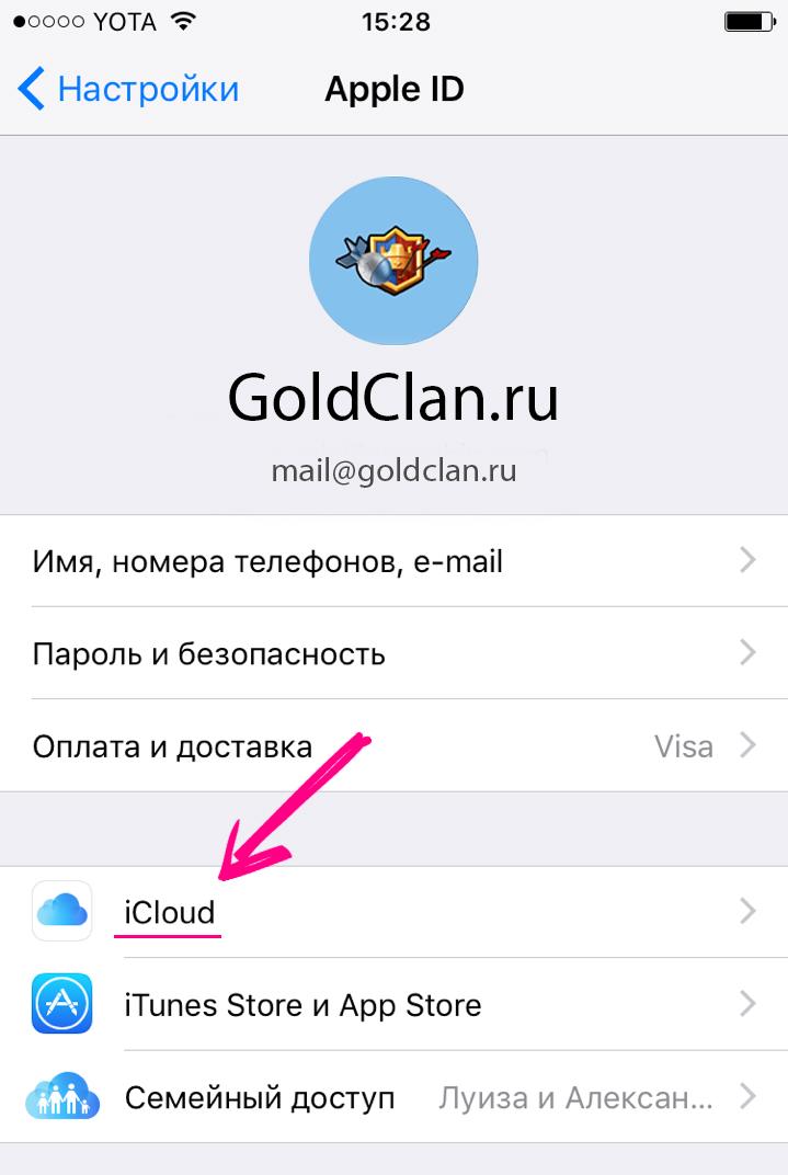 Настройки iCloud iOS