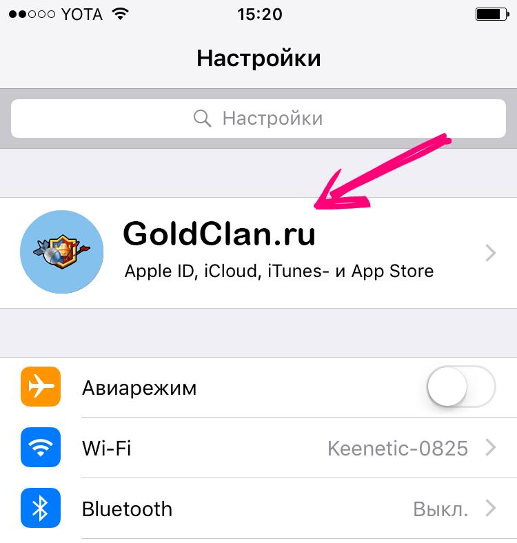 iOS iCloud Profile