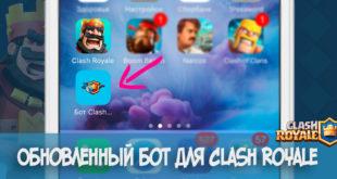 Обновленный бот для Clash Royale [GoldClan.ru]