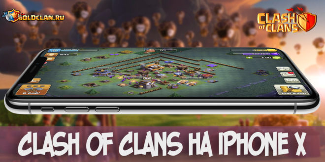 Clash of Clans на iPhone X