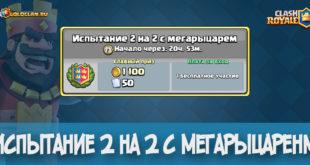 Испытание 2 на 2 с Мегарыцарем Clash Royale
