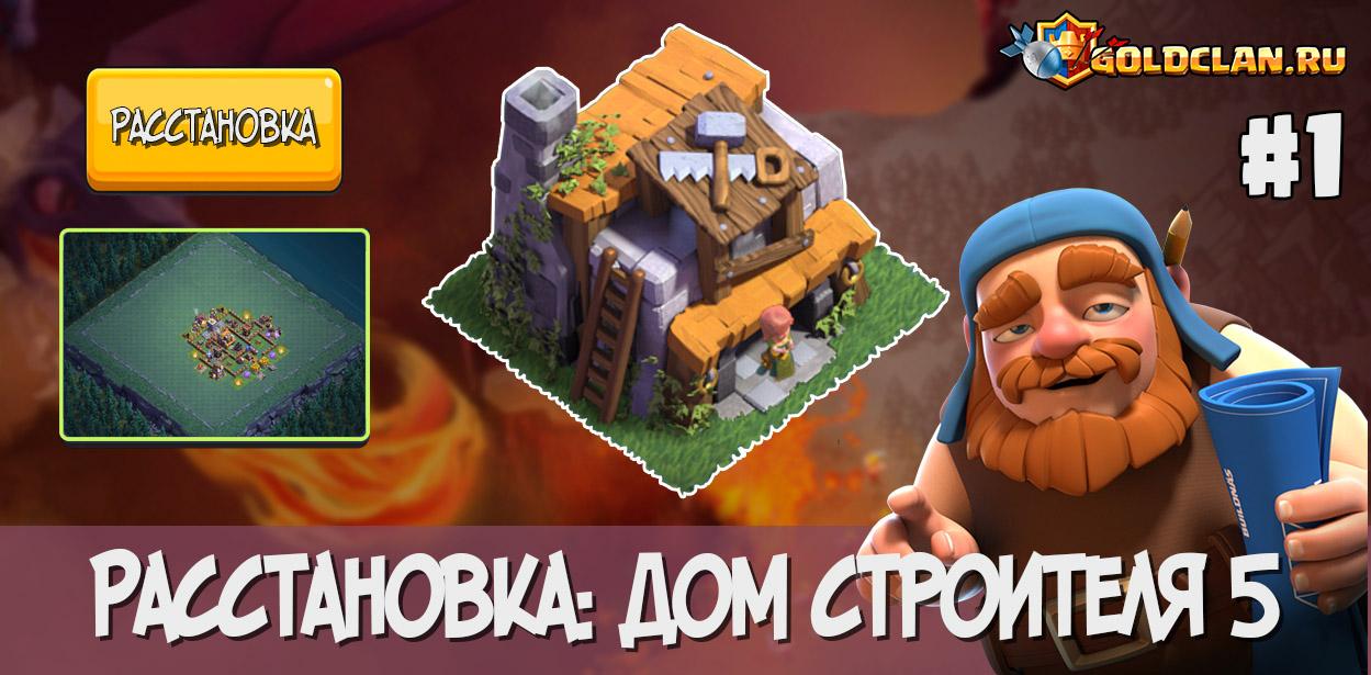 Расстановка Дом строителя 5 Clash of Clans