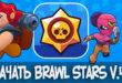 Скачать Brawl Stars v.4.7