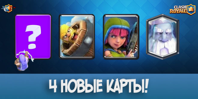 4 новые карты Clash Royale Октябрьское обновление