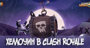 Хеллоуин в Clash Royale 2017