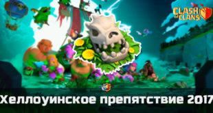 Хеллоуинское препятствие 2017 Clash of Clans
