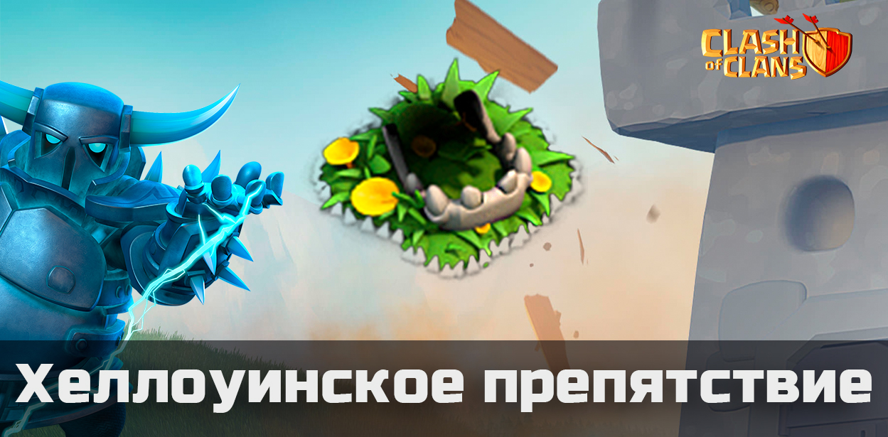 Хеллоуинское препятствие Clash of Clans