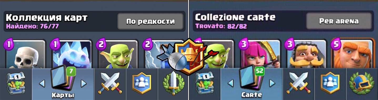 Коллекция карт Clash Royale