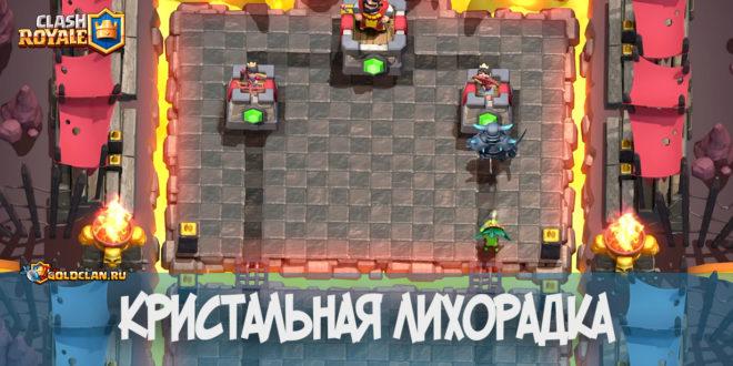 Кристальная лихорадка в Clash Royale