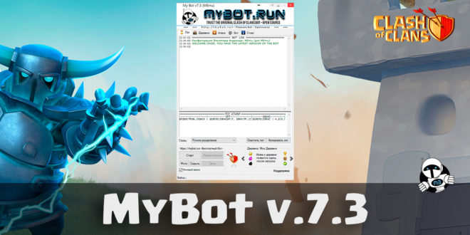 MyBot v.7.3 - Bot Clash of Clans