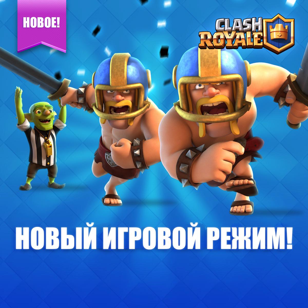 Новый игровой режим Тачдаун/приземление в Clash Royale