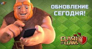 Октябрьское обновление Clash of Clans