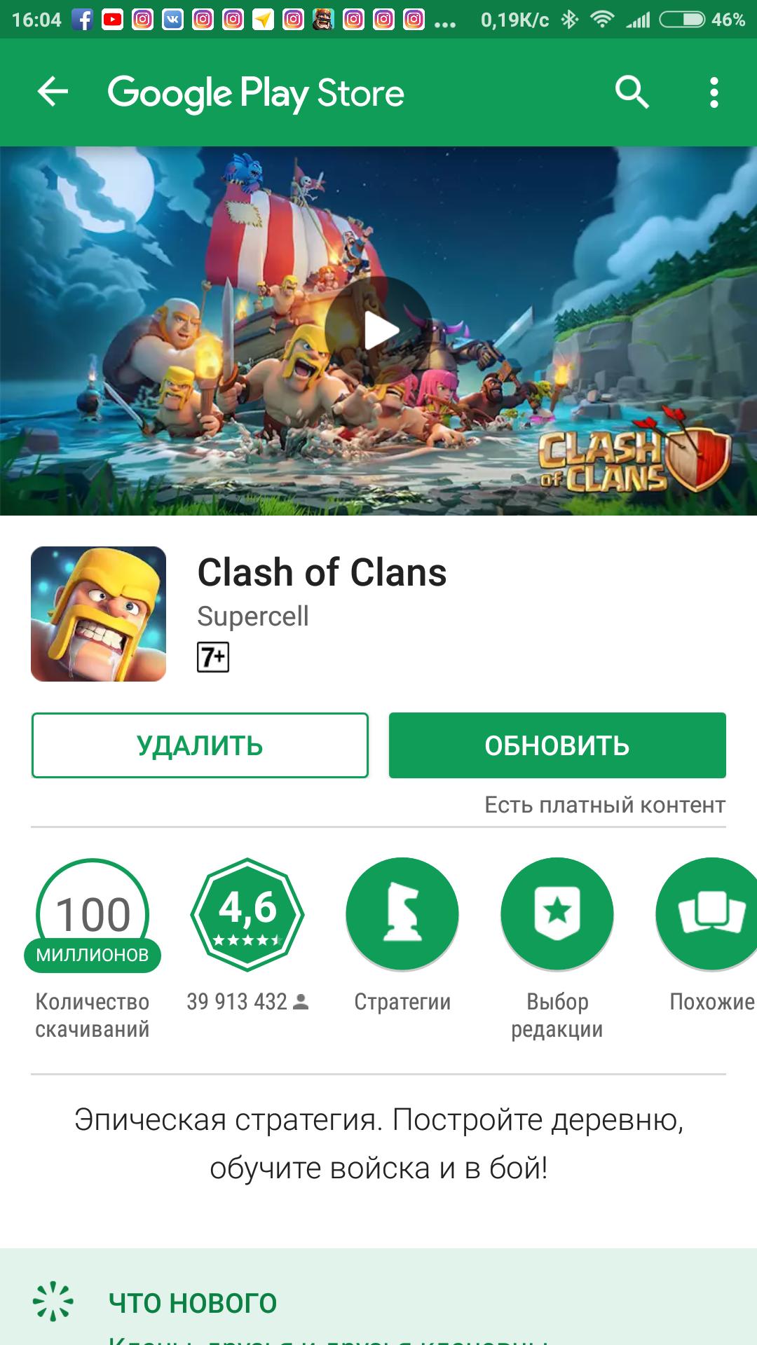 Октябрьское обновление Clash of Clans Google Play